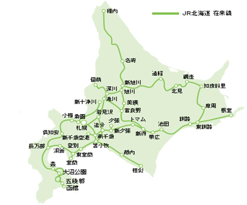 大人の休日倶楽部パス(北海道)...