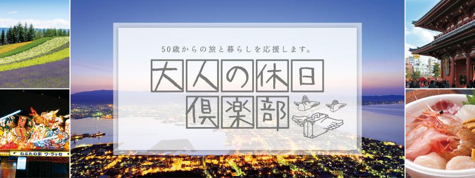 jr 情報 局 入会 方法