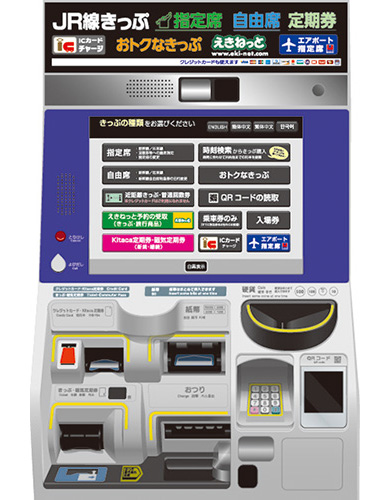 指定席券売機/話せる券売機|駅・鉄道・旅行|JR北海道- Hokkaido ...