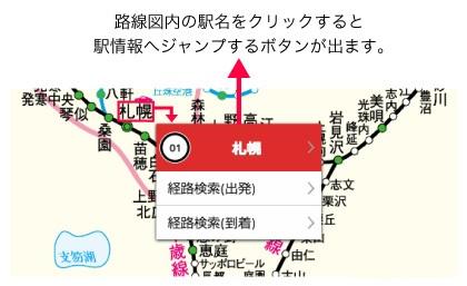 駅の情報検索(時刻表・バリアフリー)|駅・鉄道・旅行|JR北海道 ...